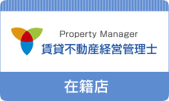 Property Manager 賃貸不動産経営管理士 在籍店